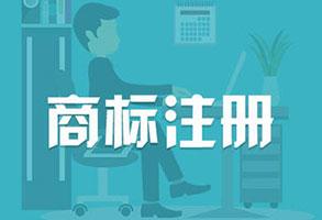 上海商标注册案例